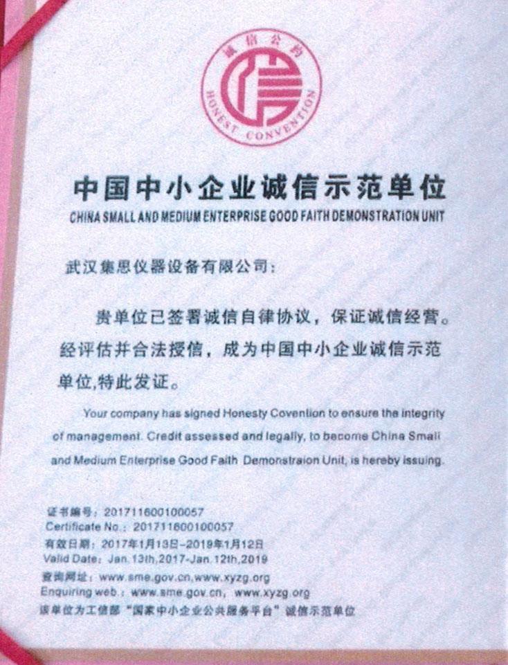 中小企业诚信示范单位证书