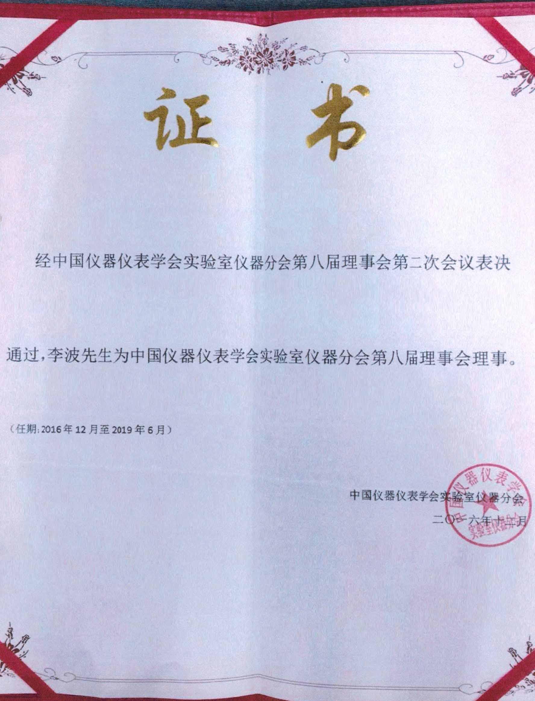 中国仪器仪表学会实验室仪器分会第八届理事会理事证书