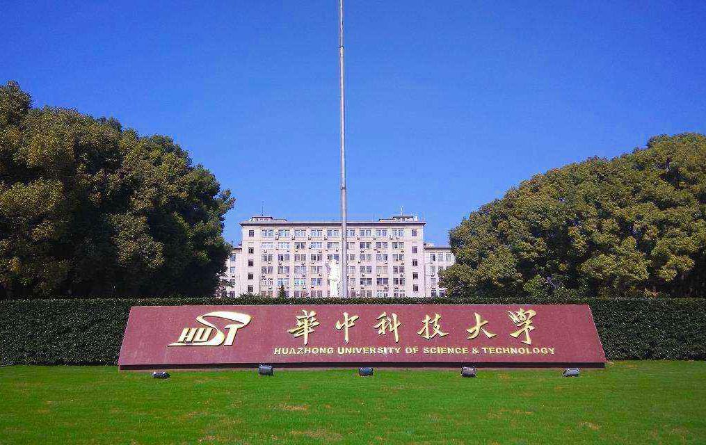 武汉集思仪器与华中科技大学成功签订实验室设备采购项目