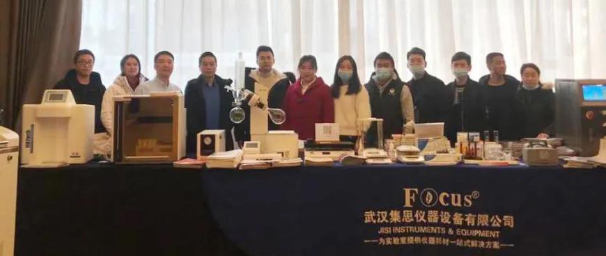 集思仪器助力全国首届粮食安全与产业科技创新国际论坛会议