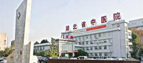 湖北中医院实验室设备采购