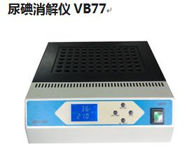 莱伯泰科尿碘消解仪VB77