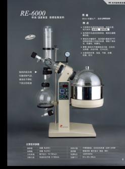 亚荣水浴旋转蒸发器RE-6000A