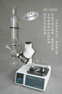 亚荣水浴旋转蒸发器RE-52AA