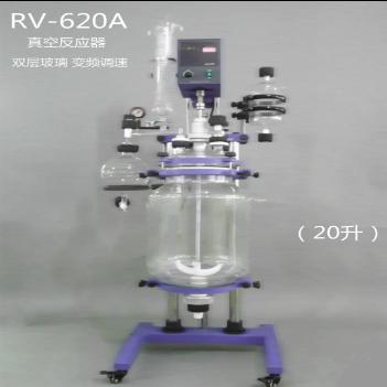 亚荣玻璃真空反应器RV-620A