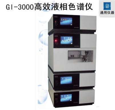 通用二元梯度高压液相色谱仪(自动系统)GI-3000-12