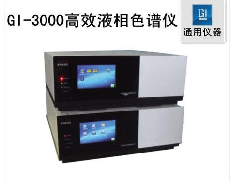 通用等度高压液相色谱仪系统(手动系统)GI-3000-01