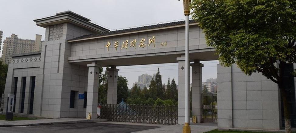 中华鲟研究所实验室设备采购