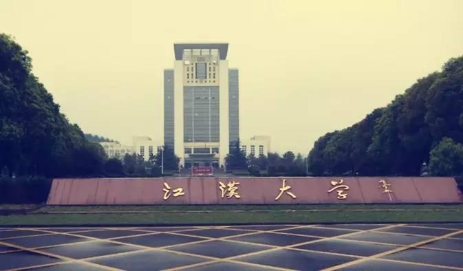江汉大学实验室设备仪器采购