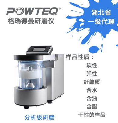 刀式研磨机HM300