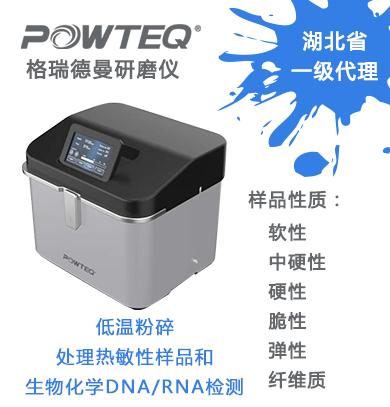 全自动冷冻研磨机LM200