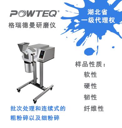 复合式研磨机CM100M