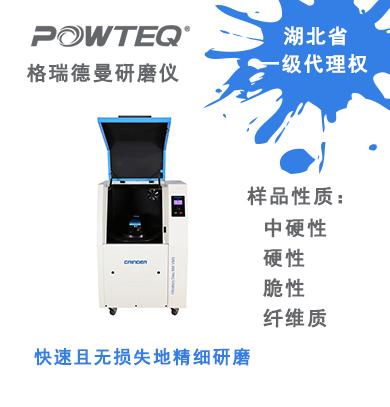 振动杯式研磨机VM3机