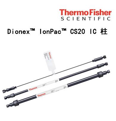 Dionex IonPac CS20 IC 柱 离子色谱柱