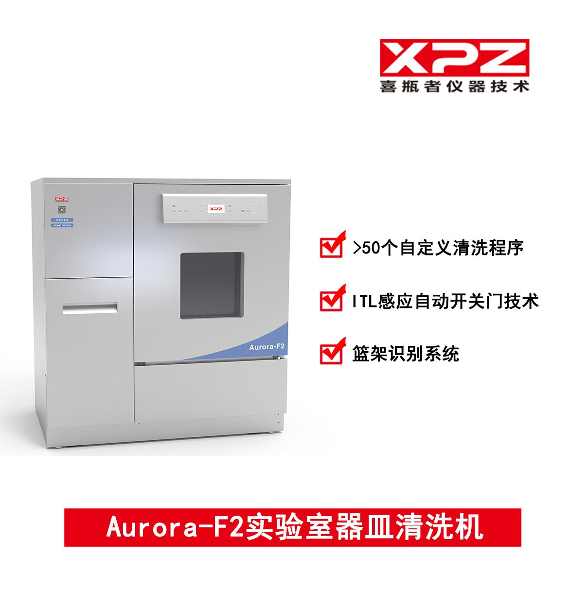 Aurora-F2实验室器皿清洗机
