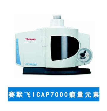 ICAP 7000 电感耦合等离子体发射光谱仪