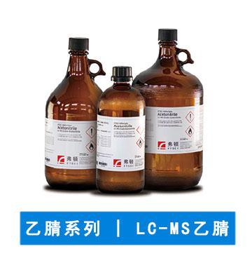 LC-MS 乙腈