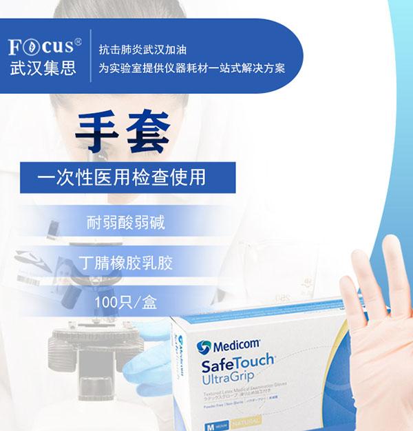一次性医用手套,疫情专用防护手套