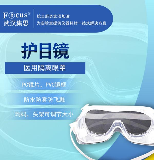 医用隔离眼罩/护目镜,疫情防护专用隔离眼罩
