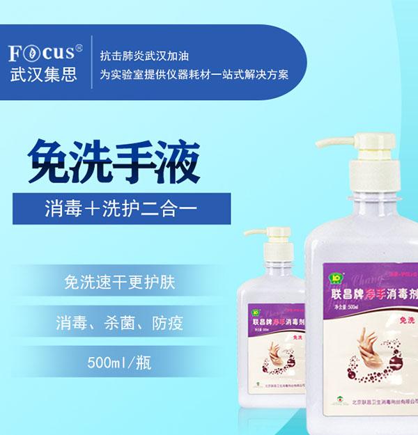 免洗消毒洗手液,疫情防护专用洗手液