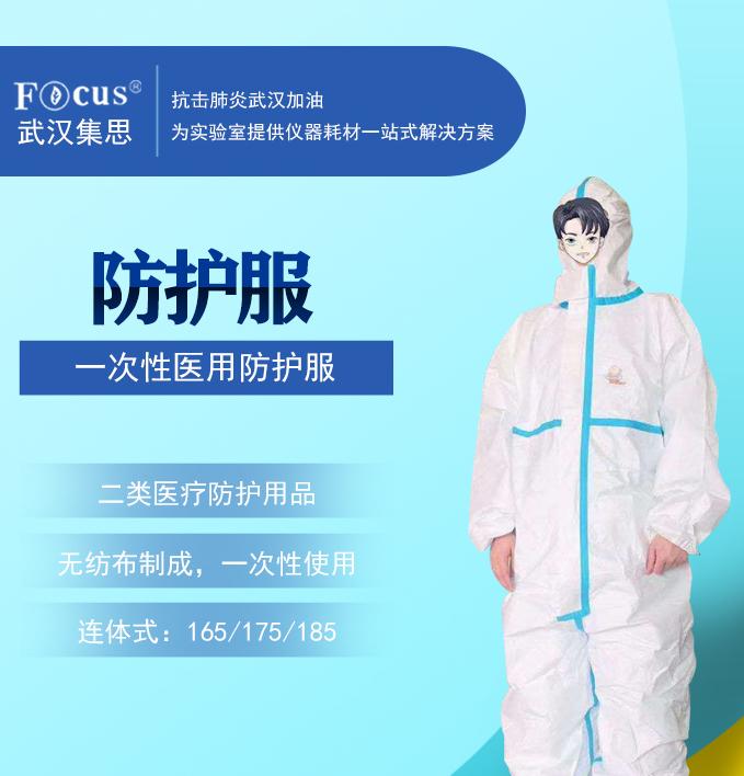 2类一次性医用普通防护服,疫情防护专用隔离衣