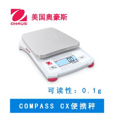 奥豪斯 COMPASS  CX 便携秤