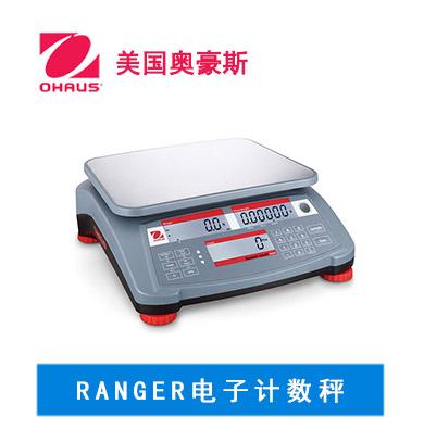 奥豪斯 电子计数秤 RANGER COUNT 2000