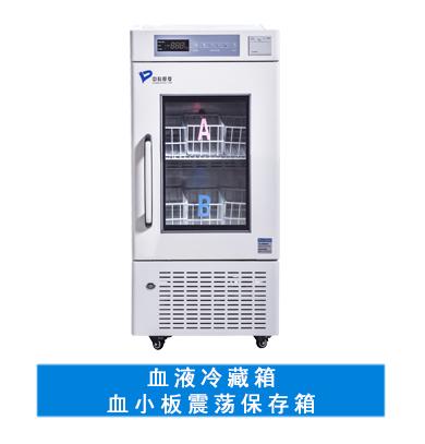 中科都菱血液冷藏箱/血小板震荡保存箱  MBC-4V108