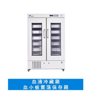 中科都菱血液冷藏箱/血小板震荡保存箱  MBC-4V1008