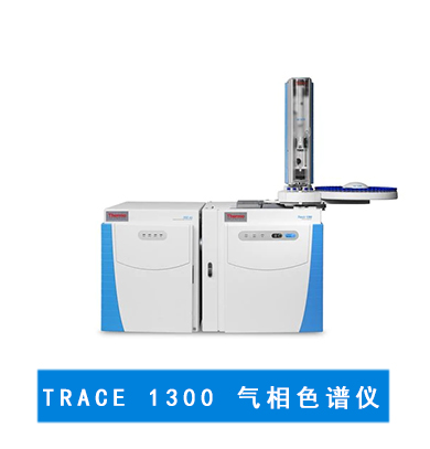 TRACE 1300 气相色谱仪