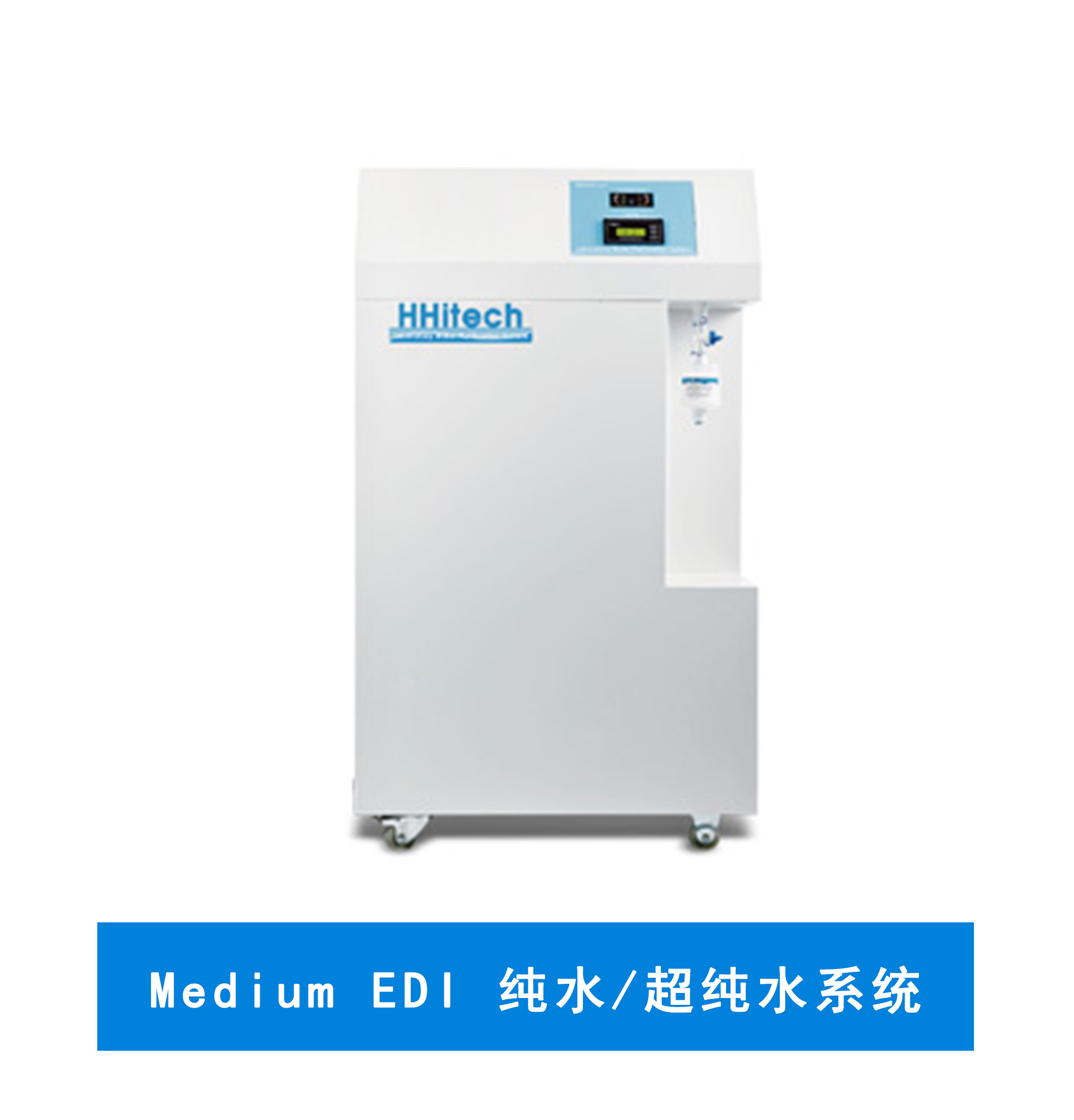 Medium EDI纯水/超纯水系统