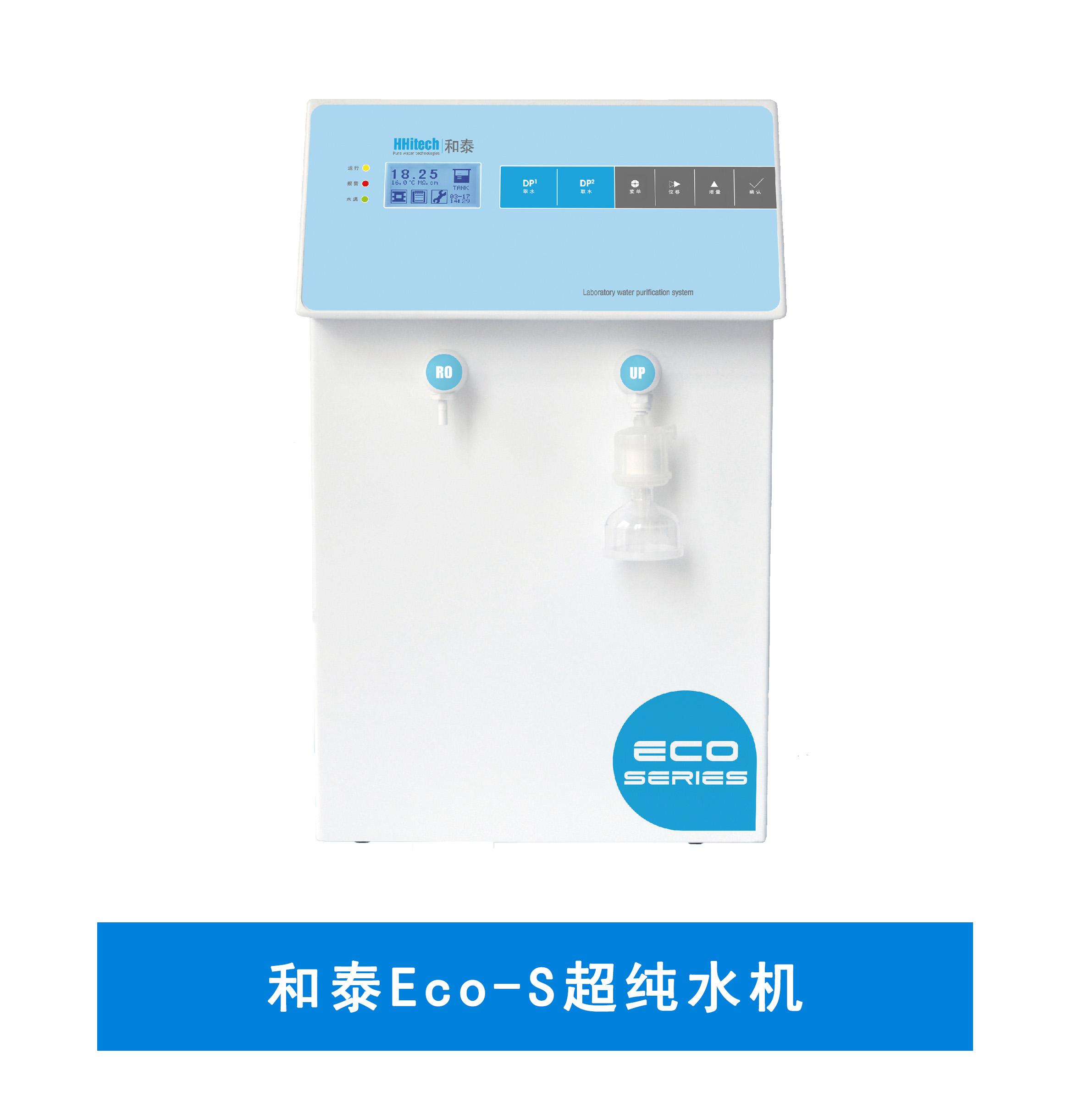和泰Eco-S超纯水机