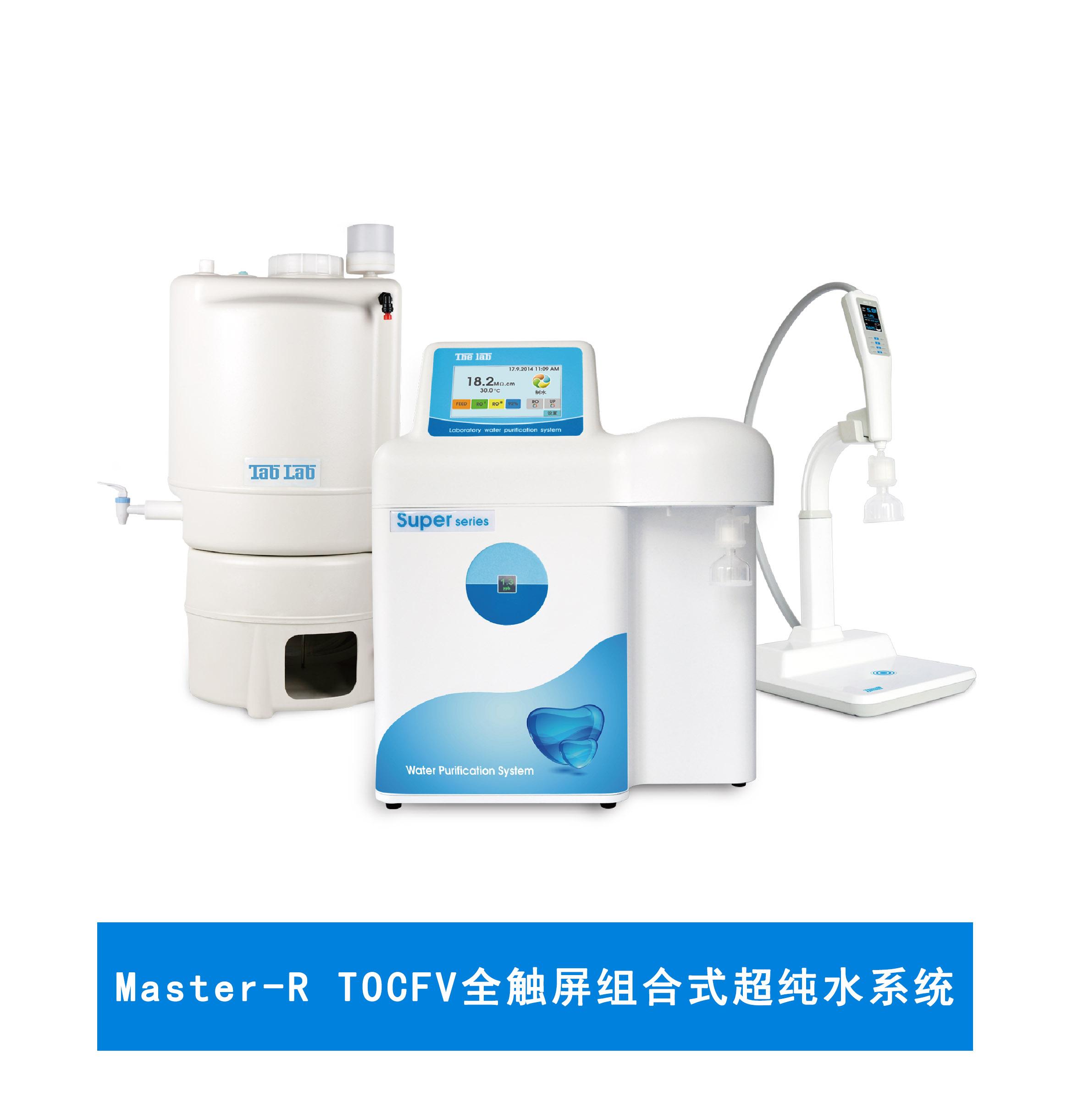 Master-R TOCFV全触屏组合式超纯水系统