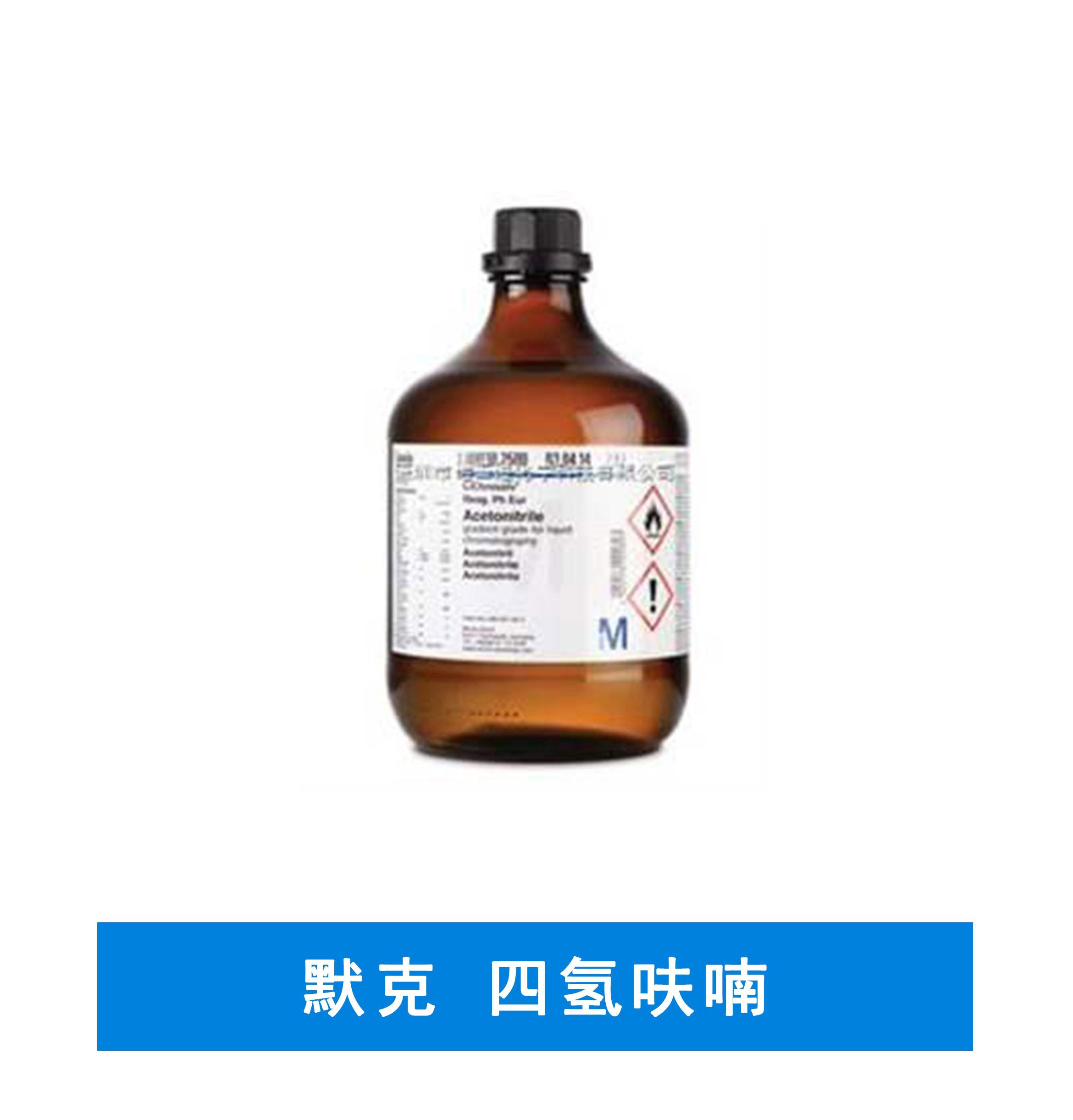 默克 HPLC级色谱四氢呋喃