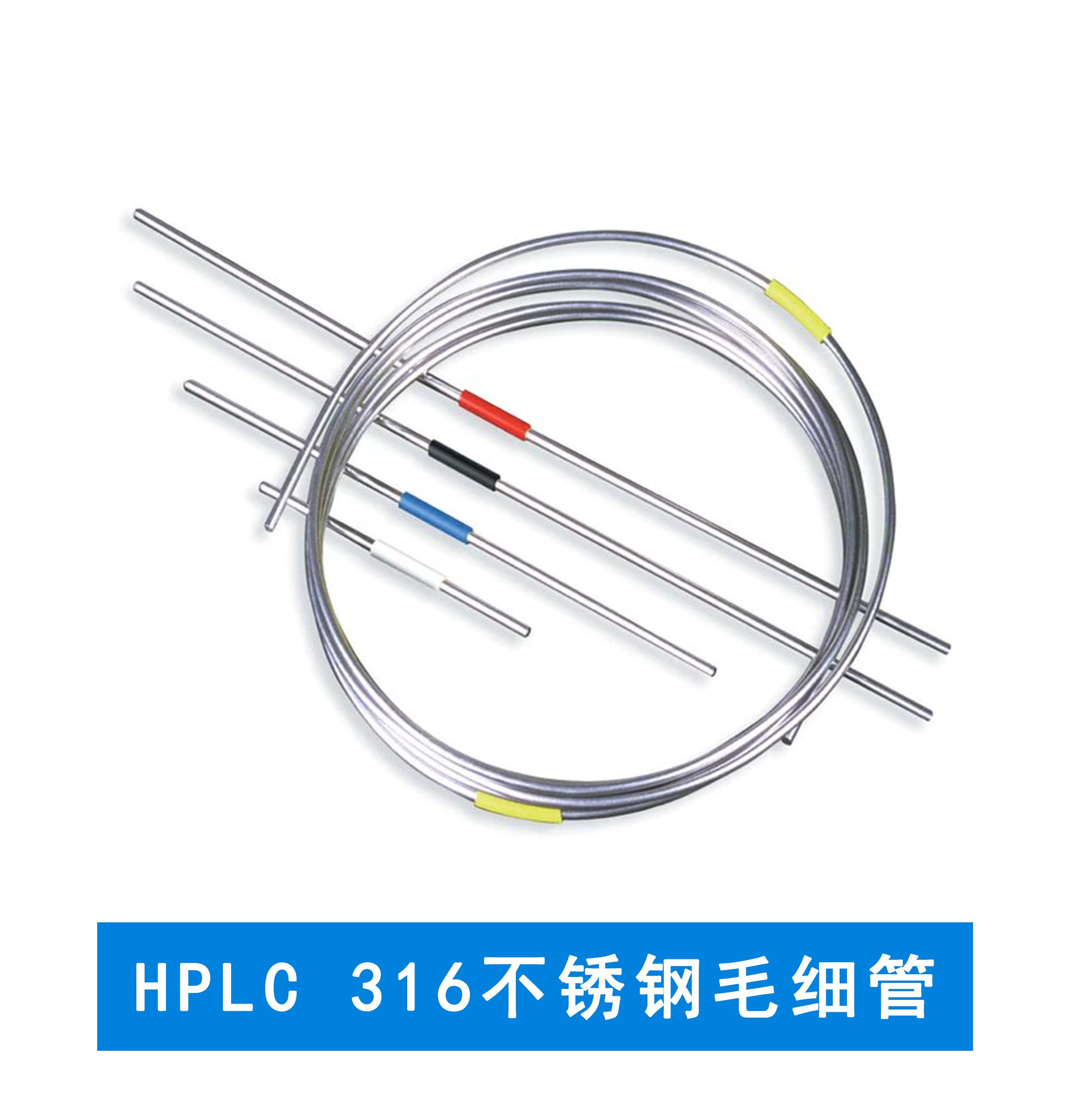 赛默飞  HPLC 316不锈钢毛细管 5 英尺盘管