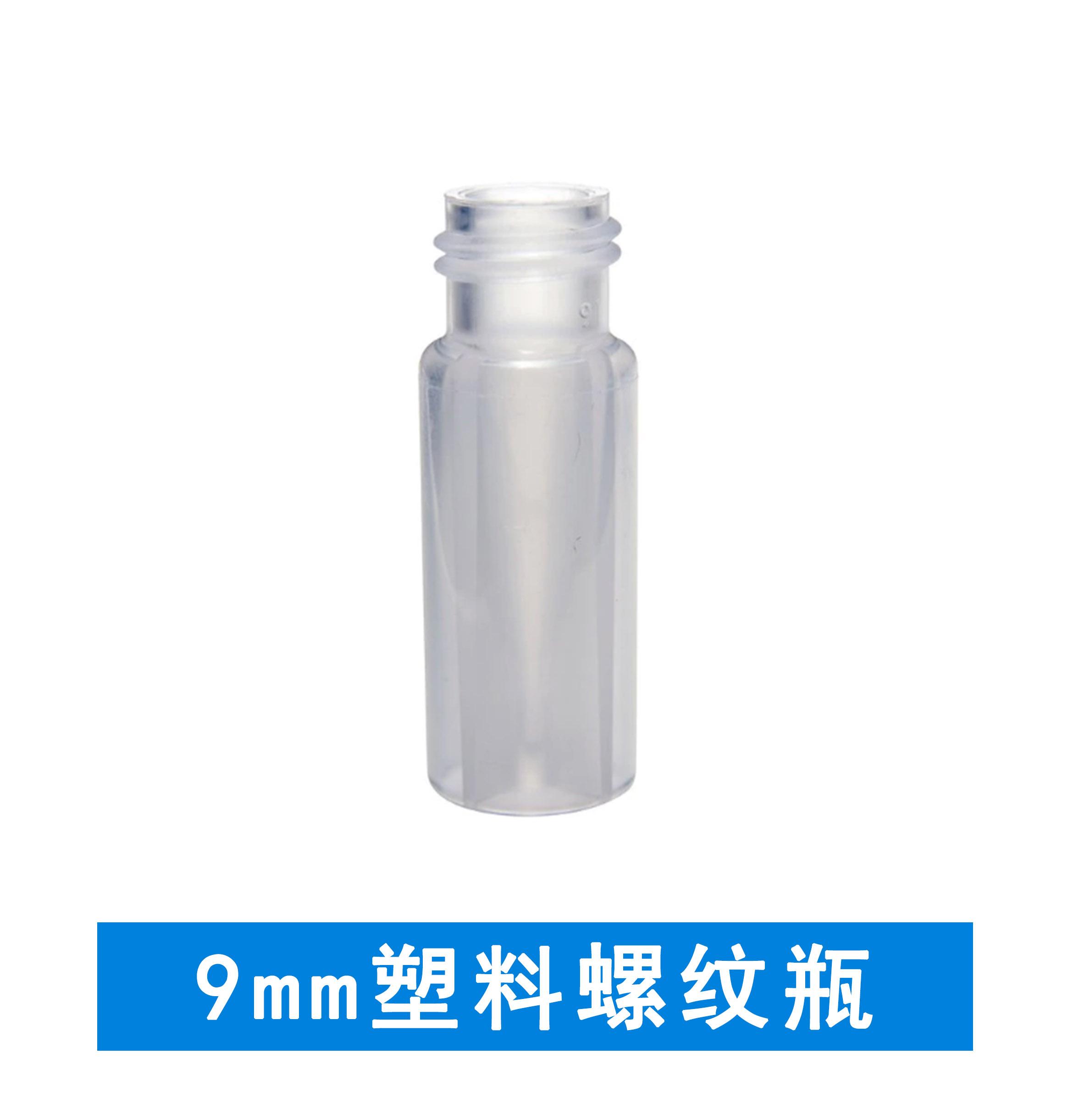 9mm塑料螺纹瓶