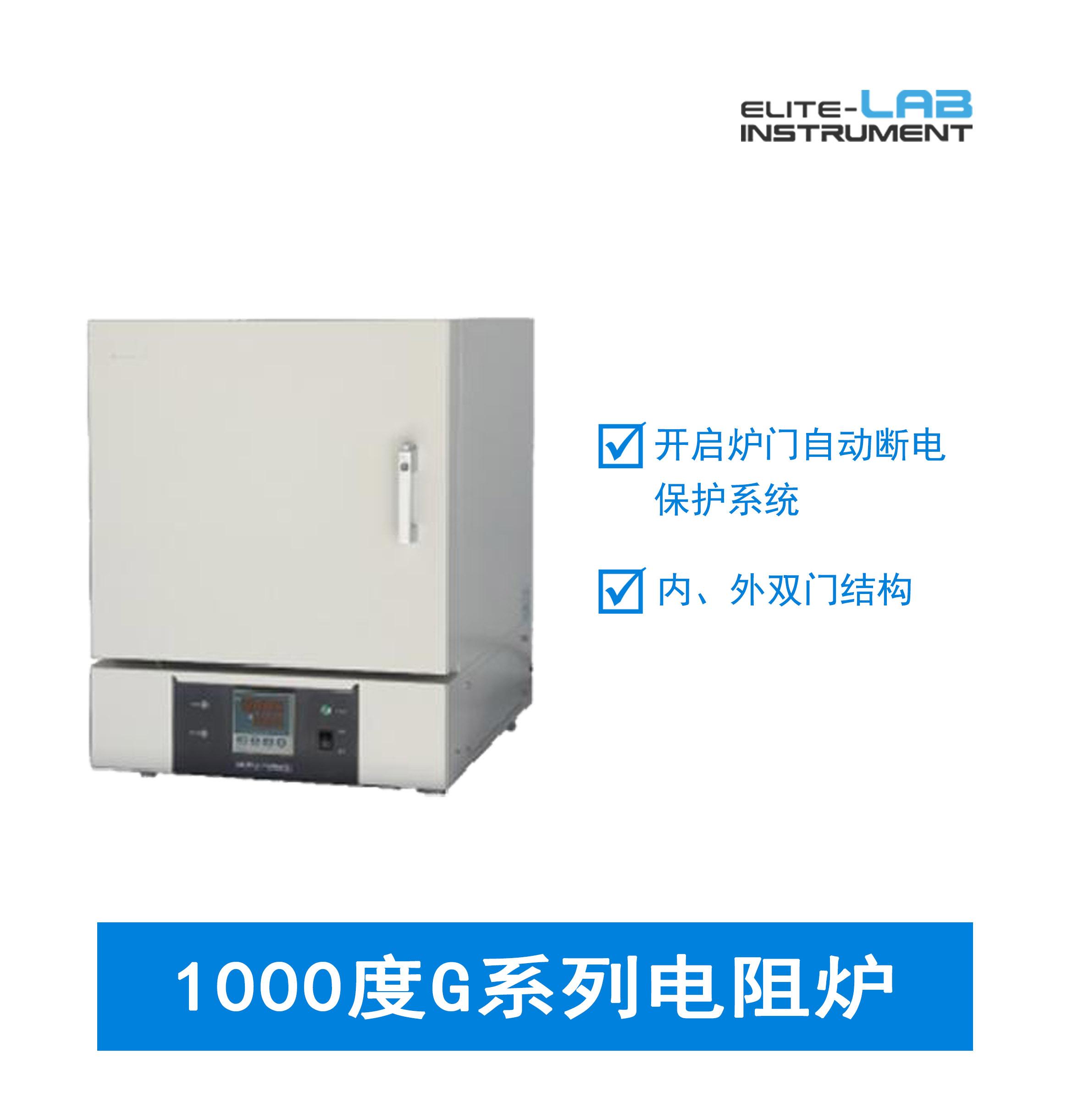 莱博泰科 箱式电阻炉 1000度G系列