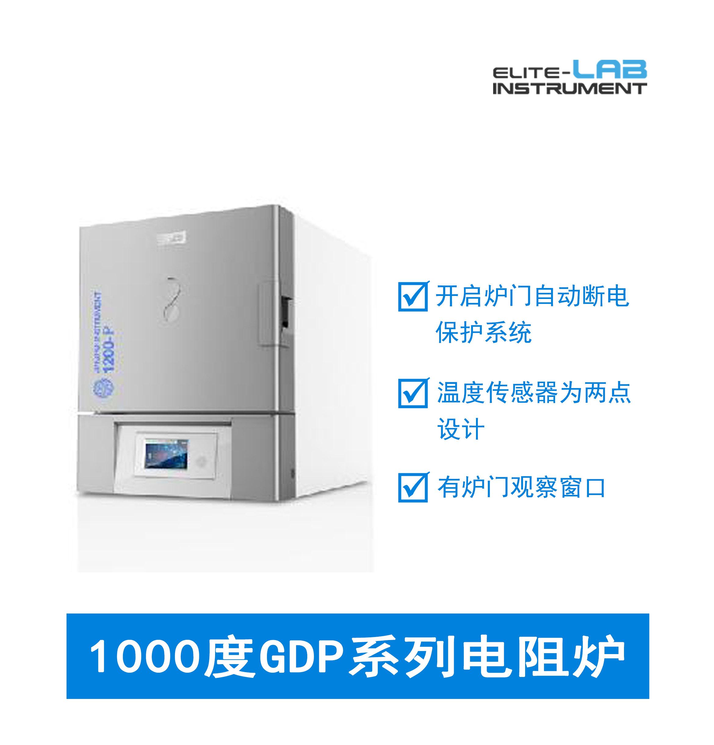 莱博泰科 箱式电阻炉1000度GDP系列
