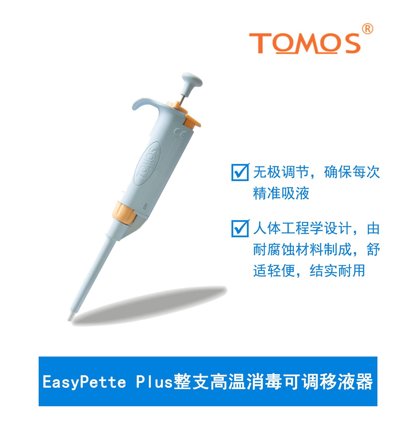 TOMOS高温消毒可调单道移液器