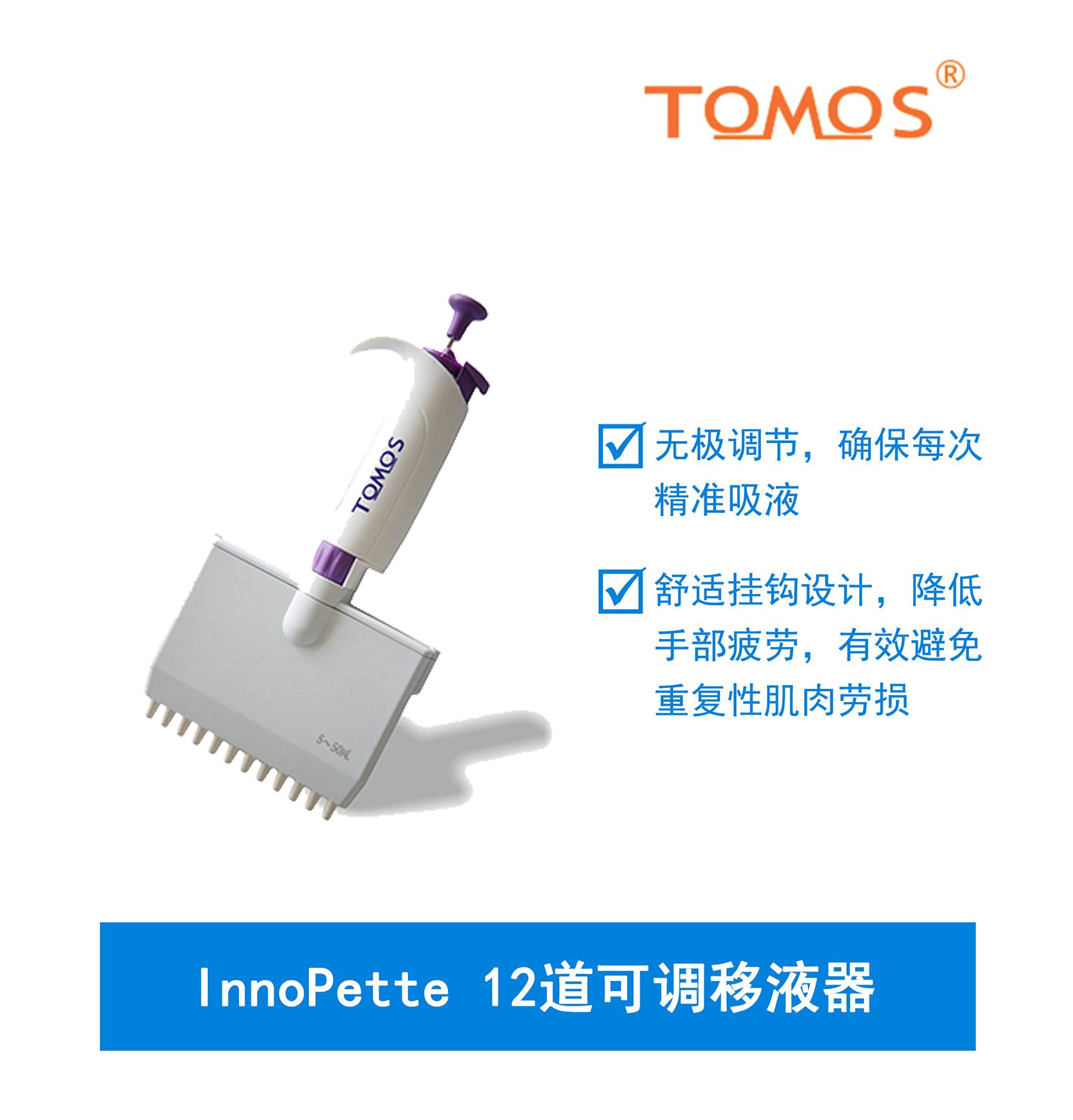 InnoPette可调12道移液器