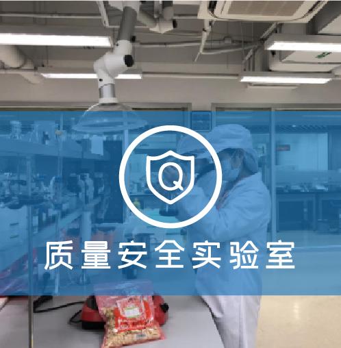 质量安全实验室解决方案