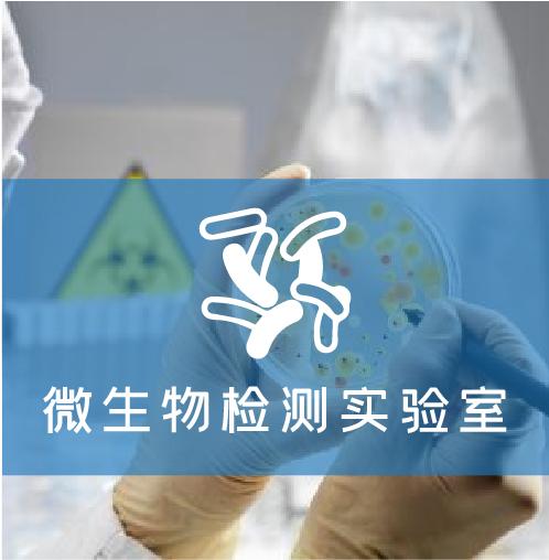 微生物检测实验室解决方案