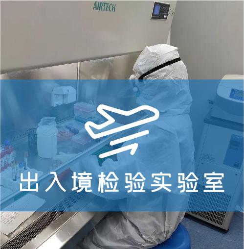 出入境检验实验室解决方案