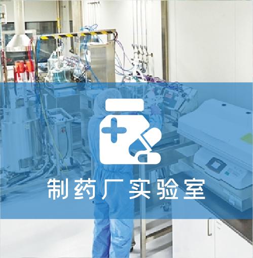 制药厂实验室解决方案