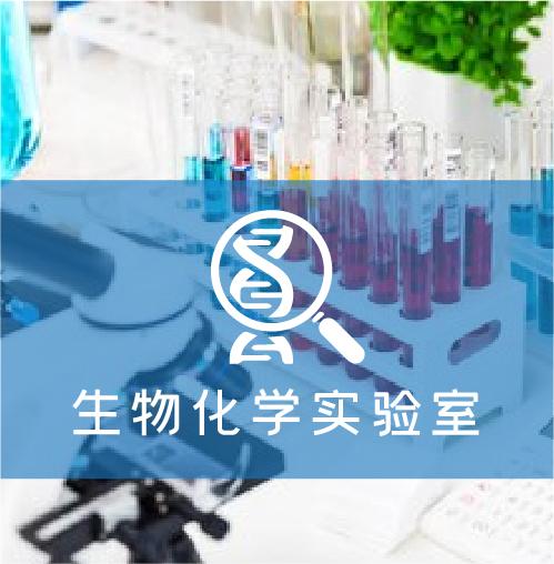 生物化学实验室解决方案