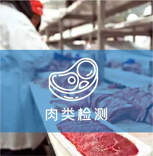 食品中肉类检测实验室解决方案