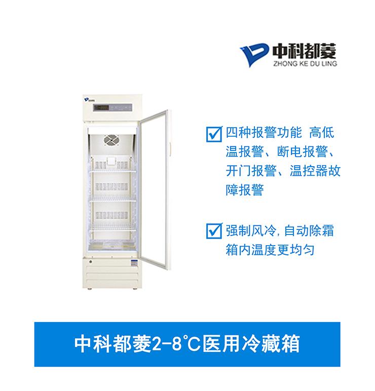 中科都菱2-8℃医用冷藏箱  MPC-5V316