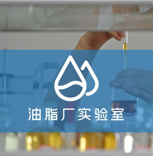 油脂厂实验室解决方案