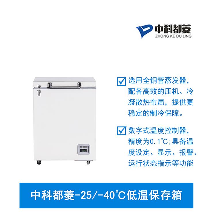 中科都菱-25/-40℃低温保存箱  MDF-40H105