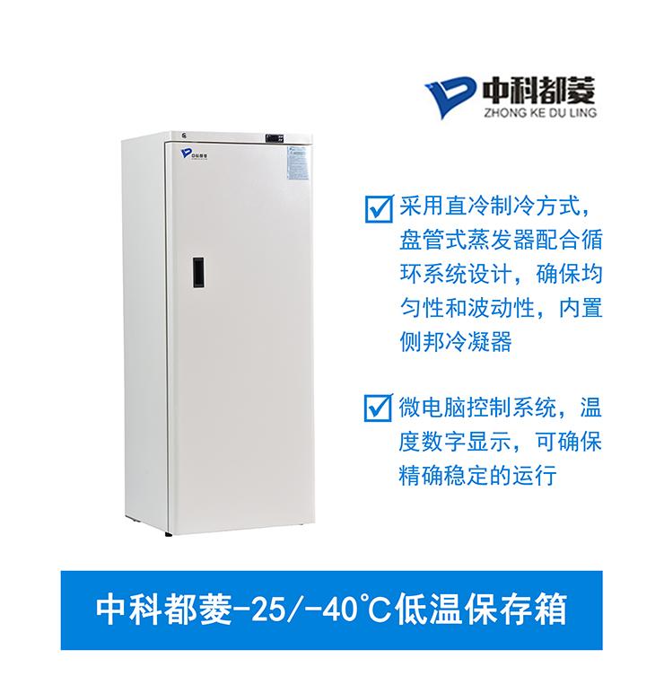 中科都菱-25/-40℃低温保存箱  MDF-25V278W